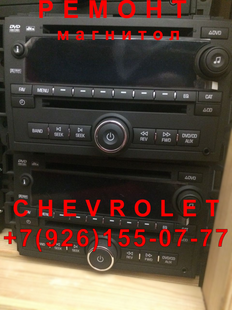 Ремонт автомагнитол Chevrolet