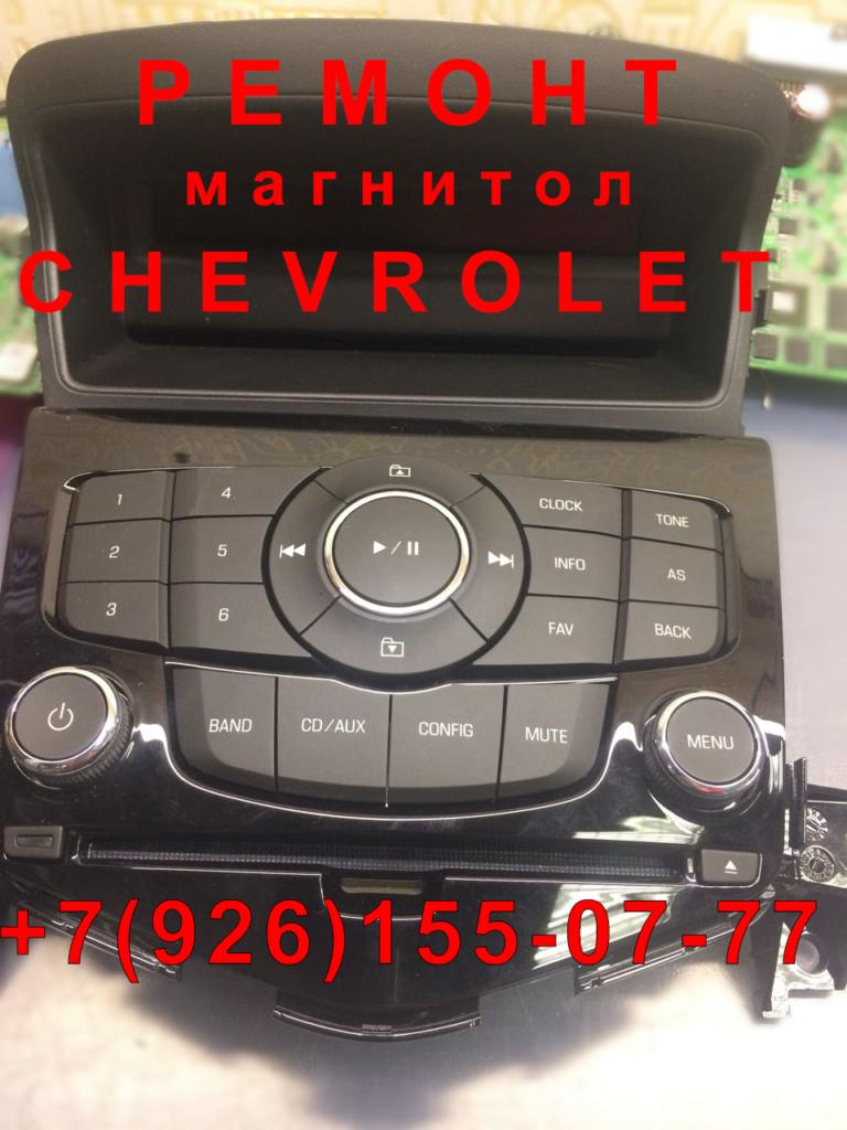 Ремонт магнитол Chevrolet
