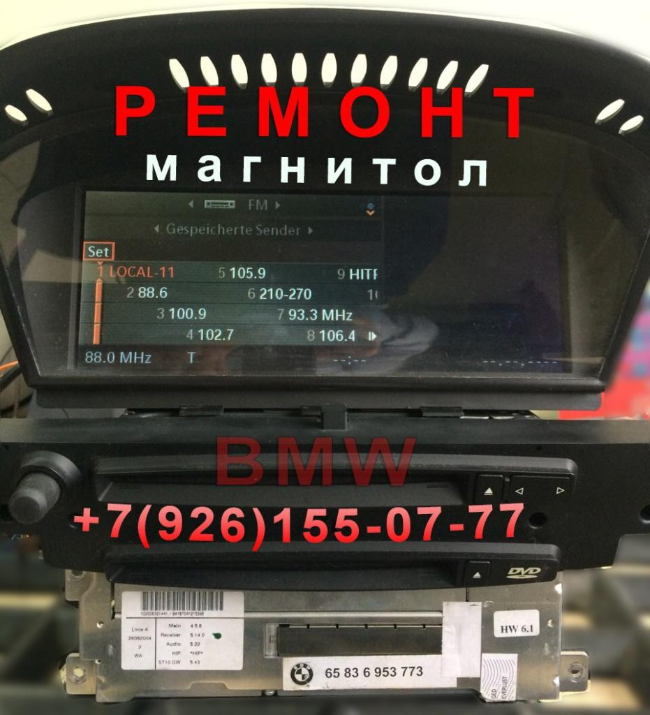 ремонт магнитолы bmw
